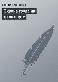 Галина Корнийчук -Охрана труда на транспорте