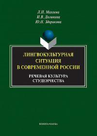 Юлия Здорикова -Лингвокультурная ситуация в современной России. Речевая культура студенчества