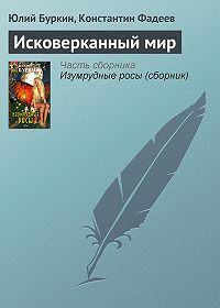Юлий Буркин, Константин Фадеев - Исковерканный мир