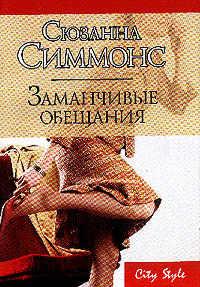 Сюзанна Симмонс -Заманчивые обещания