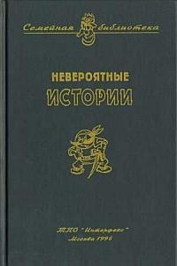 Юрий Вячеславович Сотник - Райкины «пленники»