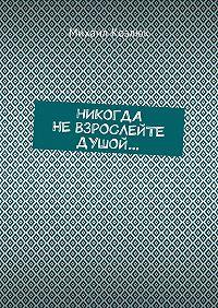 Михаил Козлюк -Никогда не взрослейте душой…