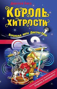 Дмитрий Емец -Король хитрости