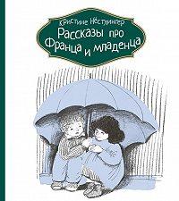 Кристине Нёстлингер -Рассказы про Франца и младенца