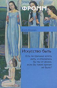 Эрих Фромм -Искусство быть