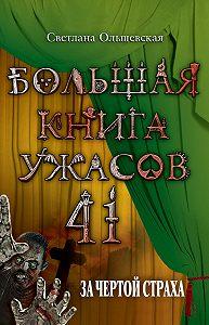 Светлана Ольшевская - За чертой страха