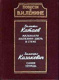 Эммануил Казакевич -Синяя тетрадь