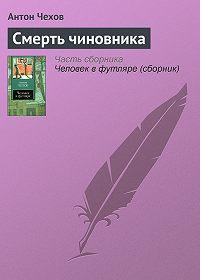 Антон Чехов -Смерть чиновника