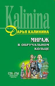 Дарья Калинина -Мираж в обручальном кольце