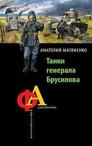 Анатолий Матвиенко -Танки генерала Брусилова