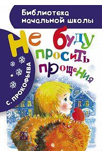 Софья Прокофьева -Не буду просить прощения (сборник)