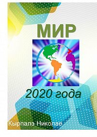 Николае Кырпалэ -Мир2020года. Научная фантастика