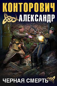 Александр Конторович -Черная смерть