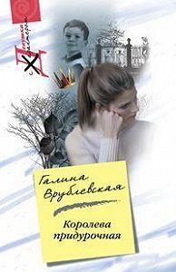 Галина Врублевская -Королева придурочная
