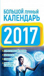 Нина Григорьевна Виноградова -Большой лунный календарь 2017