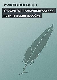 Татьяна Ивановна Еремина -Визуальная психодиагностика: практическое пособие