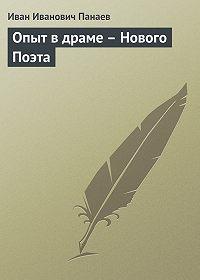 Иван Панаев -Опыт в драме – Нового Поэта