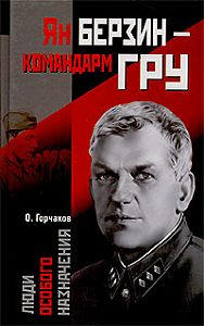 Овидий Горчаков - Ян Берзин – командарм ГРУ