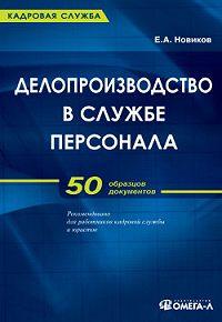 Евгений Новиков - Организация делопроизводства службы персонала