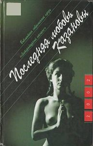 Паскаль Лене -Последняя любовь Казановы