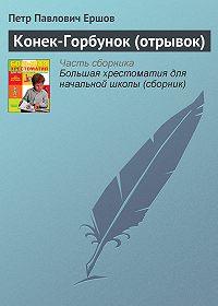 Петр Ершов -Конек-Горбунок (отрывок)