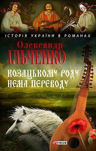 Олександр Ільченко -Козацькому роду нема переводу, або ж Мамай і Чужа Молодиця