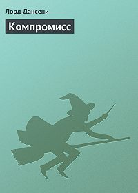 Эдвард Дансейни - Компромисс