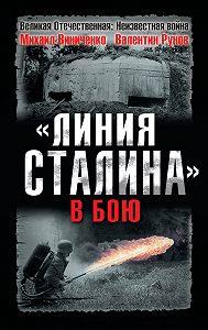 Валентин Рунов, Михаил Виниченко - «Линия Сталина» в бою
