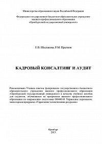 Ринад Прытков -Кадровый консалтинг и аудит