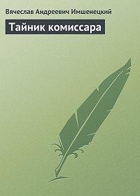 Вячеслав Имшенецкий -Тайник комиссара