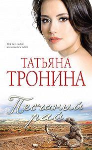 Татьяна Тронина - Песчаный рай