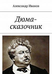 Александр Иванов -Дюма-сказочник