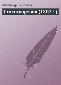Александр Беницкий - Стихотворения (1807 г.)