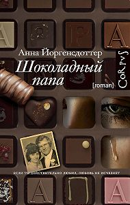 Анна Йоргенсдоттер -Шоколадный папа