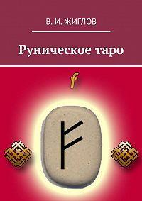 В. Жиглов - РуническоеТаро