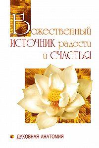 Шри Сатья Саи Баба Бхагаван -Божественный источник радости и счастья. Духовная Анатомия