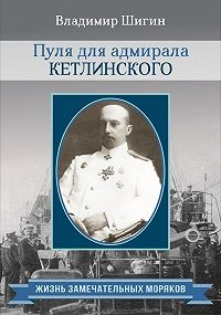 Владимир Шигин -Пуля для адмирала Кетлинского
