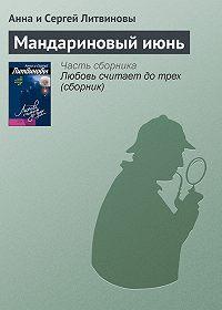Анна и Сергей Литвиновы - Мандариновый июнь