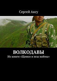 Сергей Аксу - Волкодавы. Из книги «Щенки и псы войны»