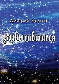 Дмитрий Другов -Возвысившиеся