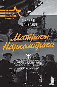 Кирилл Голованов -Матросы Наркомпроса