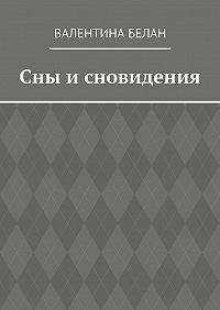 Валентина Белан - Сны исновидения