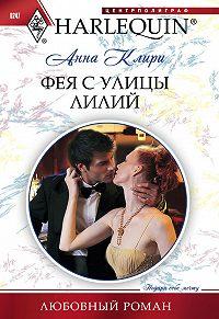 Анна Клири -Фея с улицы Лилий