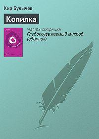 Кир Булычев - Копилка