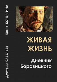 Елена Кочергина -Живая жизнь. Дневник Боровицкого