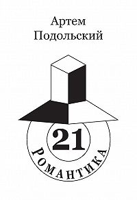 Артем Подольский -Романтика, 21