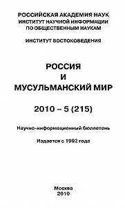 Валентина Сченснович -Россия и мусульманский мир № 5 / 2010
