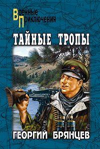 Георгий Брянцев -Тайные тропы (сборник)