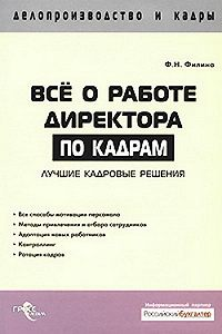 Фаина Филина -Все о работе директора по кадрам. Лучшие кадровые решения
