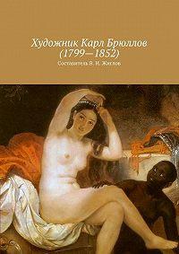 В. Жиглов -Художник Карл Брюллов(1799–1852)